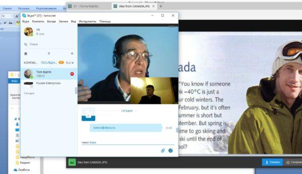 skype_lesson